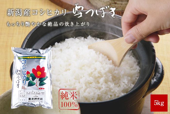 新潟産コシヒカリ 雪つばき5kg(5kg×1袋)