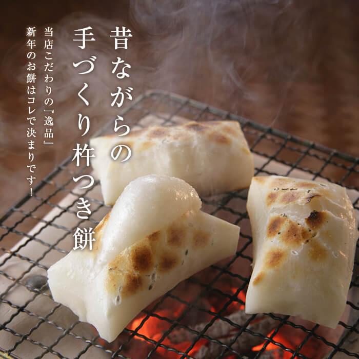 昔ながらの手づくり杵つき餅 当店こだわりの「逸品」新年のお餅はコレで決まりです!